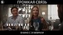 Громкая связь, комедия 2019/ ТРЕЙЛЕР русский фильм в кино с 14 февраля
