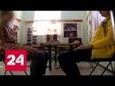 18.10.18 - Пальцы веером : в Зауралье появились сайентологи - Россия 24