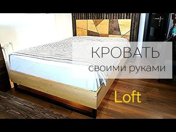 Кровать своими руками Кровать лофт из металла и дерева Мебель своими руками