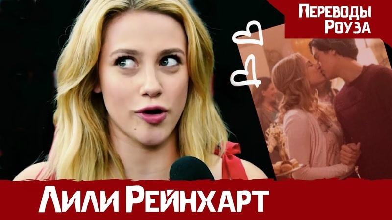 Лили Рейнхарт про МИЛЫЕ моменты БАГХЕД в 3 сезоне РИВЕРДЕЙЛА