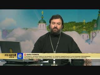 прот.Андрей Ткачев о молитвах за усопших.Кирилл Толмацкий