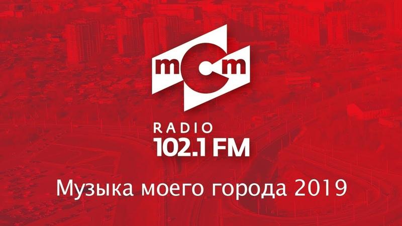 Фестиваль музыка моего города от радио MCM