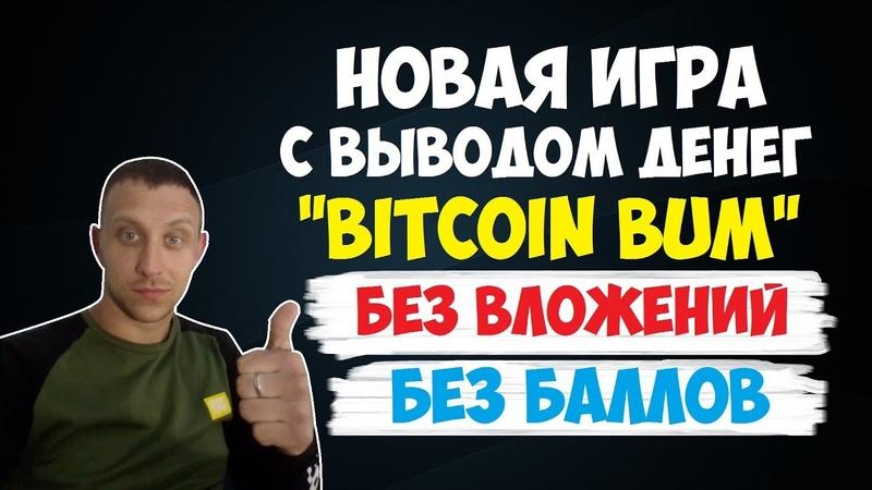 Новая биткоин игра Bitcoin Bum с выводом денег БЕЗ ВЛОЖЕНИЙ