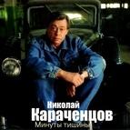 Николай Караченцов альбом Минуты тишины