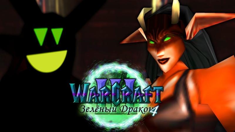 11 НОВАЯ СОРАТНИЦА DRAKON'А / Темница межу мирами / Warcraft 3 Зеленый Дракон 4 прохождение