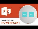 Настройки выравнивания в Microsoft PowerPoint