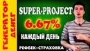 Super project Обзор интересного долгожителя среди своих собратьев Делаю вклад и надеюсь на успех