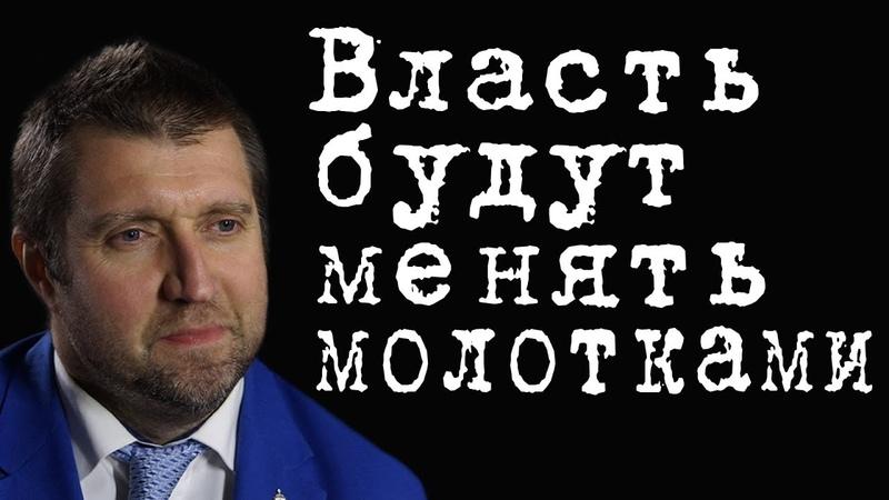 Власть будут менять молотками ДмитрийПотапенко