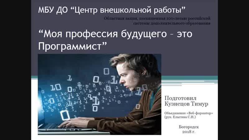 Кузнецов Тимур ЦВР Богородск Номинация Моя профессия будущего это
