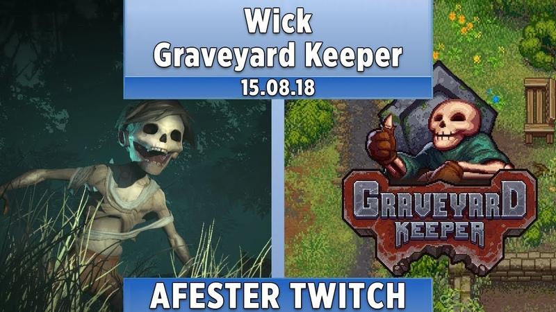 АНАЛЬНЫЙ СВЕЧКИ И КОПАНИЕ МОГИЛ | Wick | Graveyard Keeper