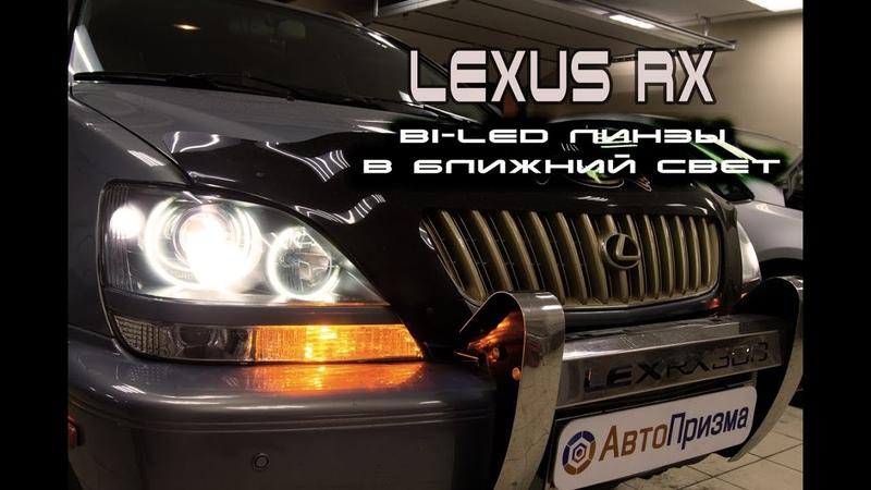 Lexus RX - даёшь больше света! Установка Bi-Led линз в ближний свет