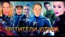 Мстители Ютуба команда Андрея Петрова