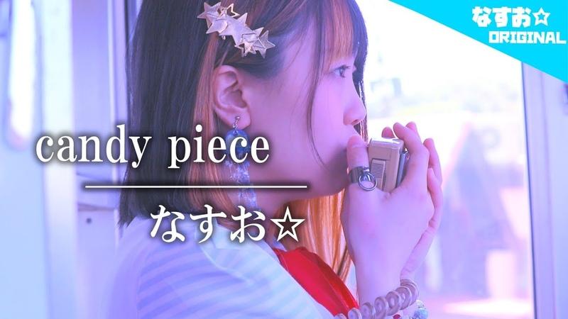 【新曲】なすお☆ - candy piece (CM『駅メモ!ステーションメモリーズ!』ソング)