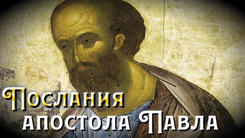 Послания апостола Павла 5 6 7 8 перевод М П Кулакова