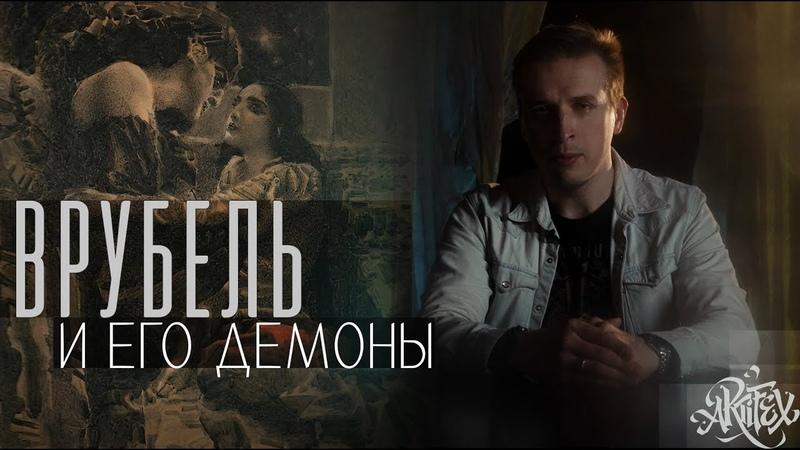 Демоны Михаила Врубеля Как читать искусство