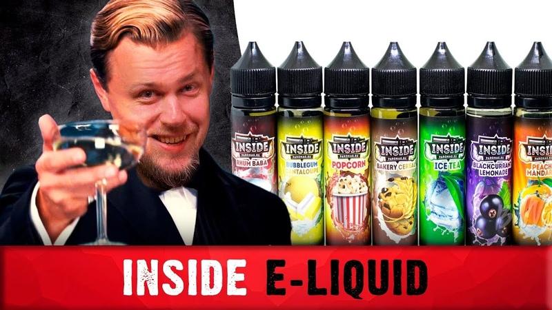 Inside e-liquid - ПРАВО НА ВЫБОР! С КУЛЕРОМ И БЕЗ КРАСАВЦЫ!