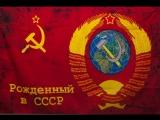 Оргия Праведников (Наша Родина -- СССР )