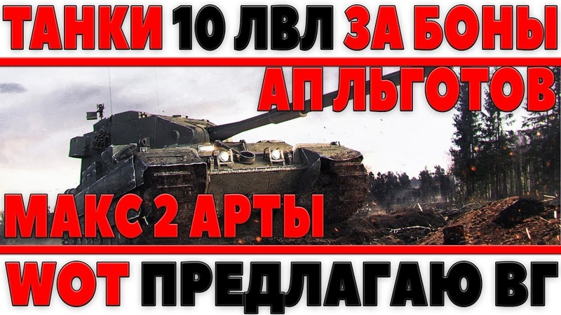 ТАНКИ 10 ЗА БОНЫ, МАКС. ДВЕ АРТЫ, АП ЛЬГОТНЫХ ПРЕМОВ, ЛБЗ ВТОРОЙ СЕЗОН, ПРЕДЛАГАЮ ВГ world of tanks