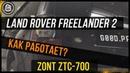 Zont ZTC-700 на Land Rover Freelander 2 подключение Webasto