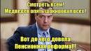 Срочная Новость! Самая большая ошибка Путина и Медведева за последние 10 лет!