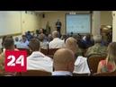 В Симферополе обсуждают работу волонтеров поисковых и военно исторических организаций Россия 24