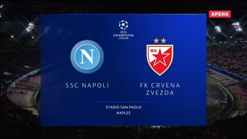 Вот это гол!, 2018.11.28, Лига Чемпионов, Группа C, 5-й тур, Наполи (Италия) - Црвена Звезда (Сербия)