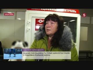 Туристы из Хабаровска