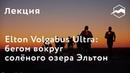 Elton Volgabus Ultra бегом вокруг солёного озера Эльтон
