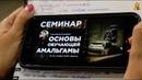 Основы обучающей амальгамы [23-25.11.2018, Одесса]. Олег Мальцев