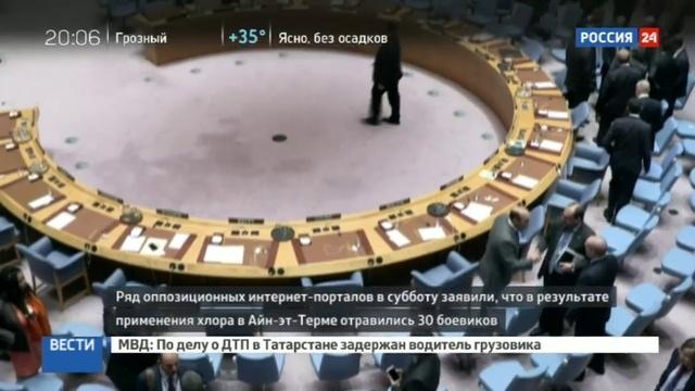 Новости на Россия 24 • В Интернете стартовала кампания по антисирийским вбросам