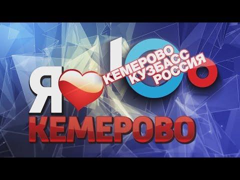 Трансляция праздничных мероприятий в честь 100-летия Кемерова