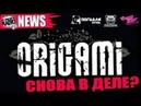 ORIGAMI СНОВА В ДЕЛЕ NOMERCY RADIO SHORT NEWS