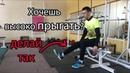 Тренировка взрывной силы Прыжок на одной ноге Увеличение прыжка