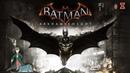 Batman Arkham Knight с Kwei, ч.8