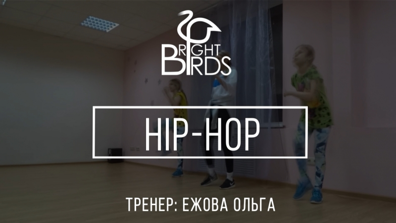 HIP-HOP ДЕТИ Bright Birdds