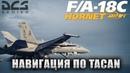 DCS World : F/A-18C - Навигация с помощью радиостанции TACAN