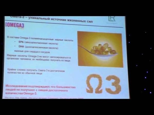 Презентация Супер Омега 3 актив на БД