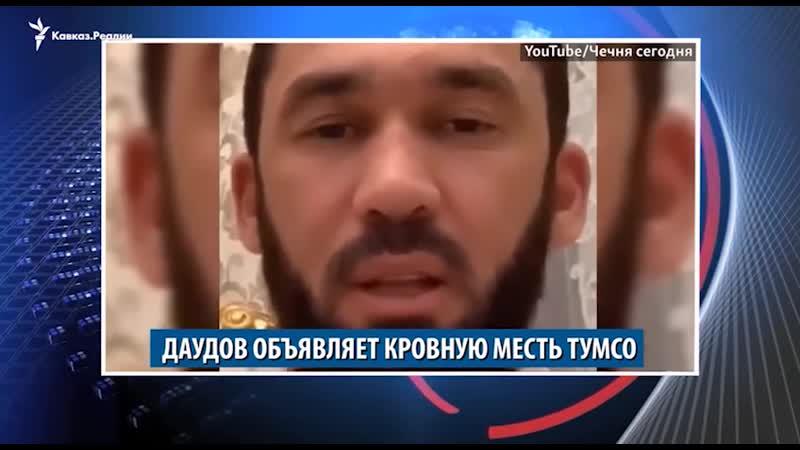 Чеченский блогер с железными бубенцами