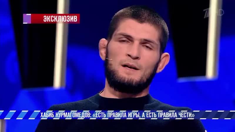 Эксклюзив. Хабиб Нурмагомедов- «Есть правила игры, а есть правила чести». Выпус_HD_1_1.mp4
