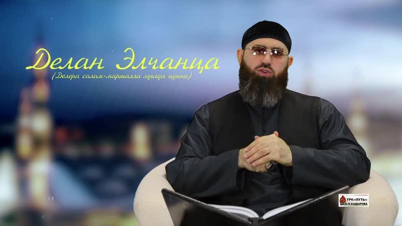 Вместе с Посланником Аллаха ﷺ. Часть 8