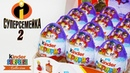 СУПЕРСЕМЕЙКА 2! Новая серия КИНДЕР СЮРПРИЗ 2018! Игрушки по мультику. Kinder Surprise Incredibles 2