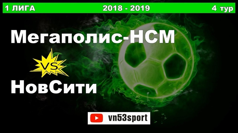 Мегаполис-НСМ - НовСити 01.12.18 1я лига