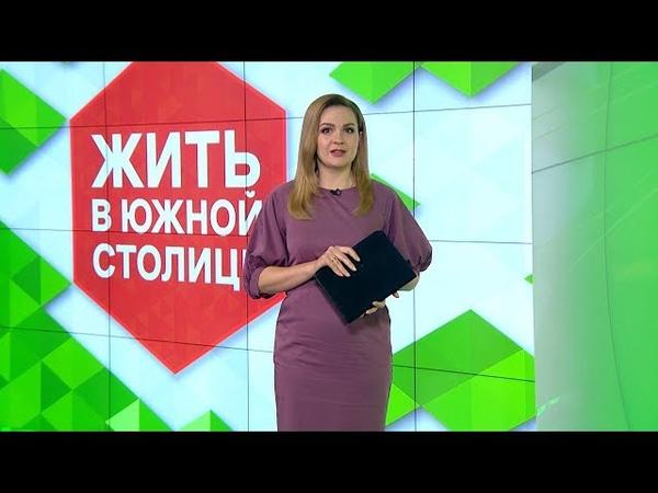 Жить в южной столице как бороться с обманом в сфере услуг в Краснодаре (выпуск от 29.01.2019)
