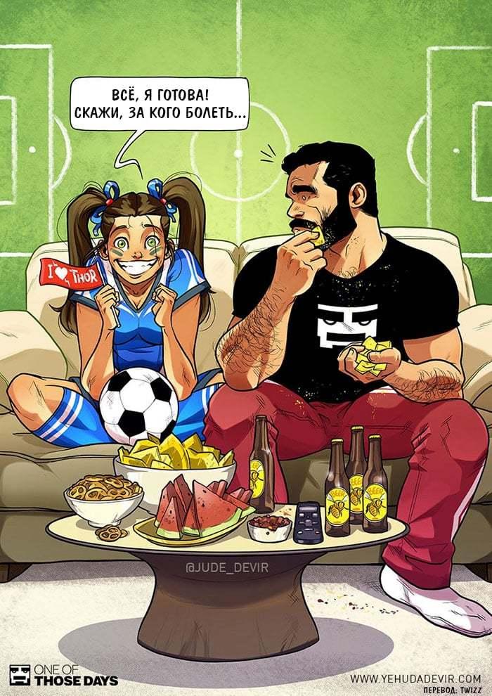 Израильский художник радует нас комиксами о своей весёлой жизни с супругой. И это опять круто!