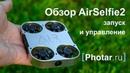 Обзор AirSelfie2 запуск и управление дроном