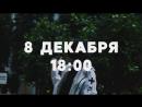 FLESH 8 ДЕКАБРЯ, ЧЕБОКСАРЫ, NEON