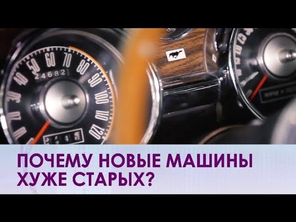 Почему современные автомобили менее долговечны
