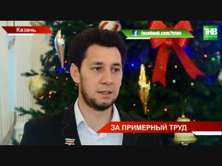 В день празднования Конституции России награждены 48 татарстанцев | ТНВ