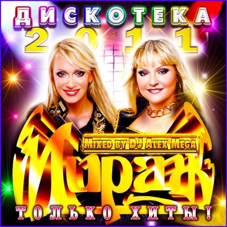Dj Alex Mega - Дискотека Мираж 2011 (27/06/2011)