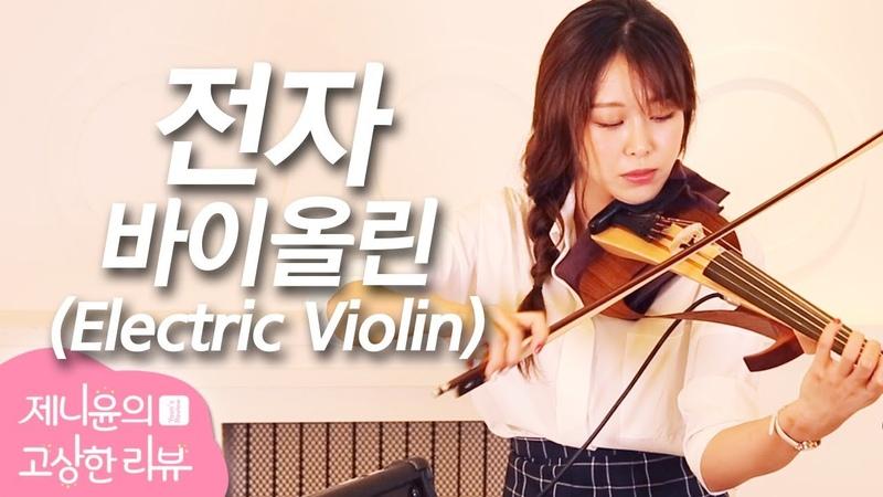 전자바이올린 연주 Vanessa Mae Storm Yamaha ev 105 Violin 제니윤의 고상한 리뷰 11편